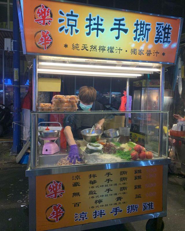 涼拌手撕雞|樂華夜市|樂華夜市必吃|樂華夜市美食|樂華美食|中永和美食|夜市必吃