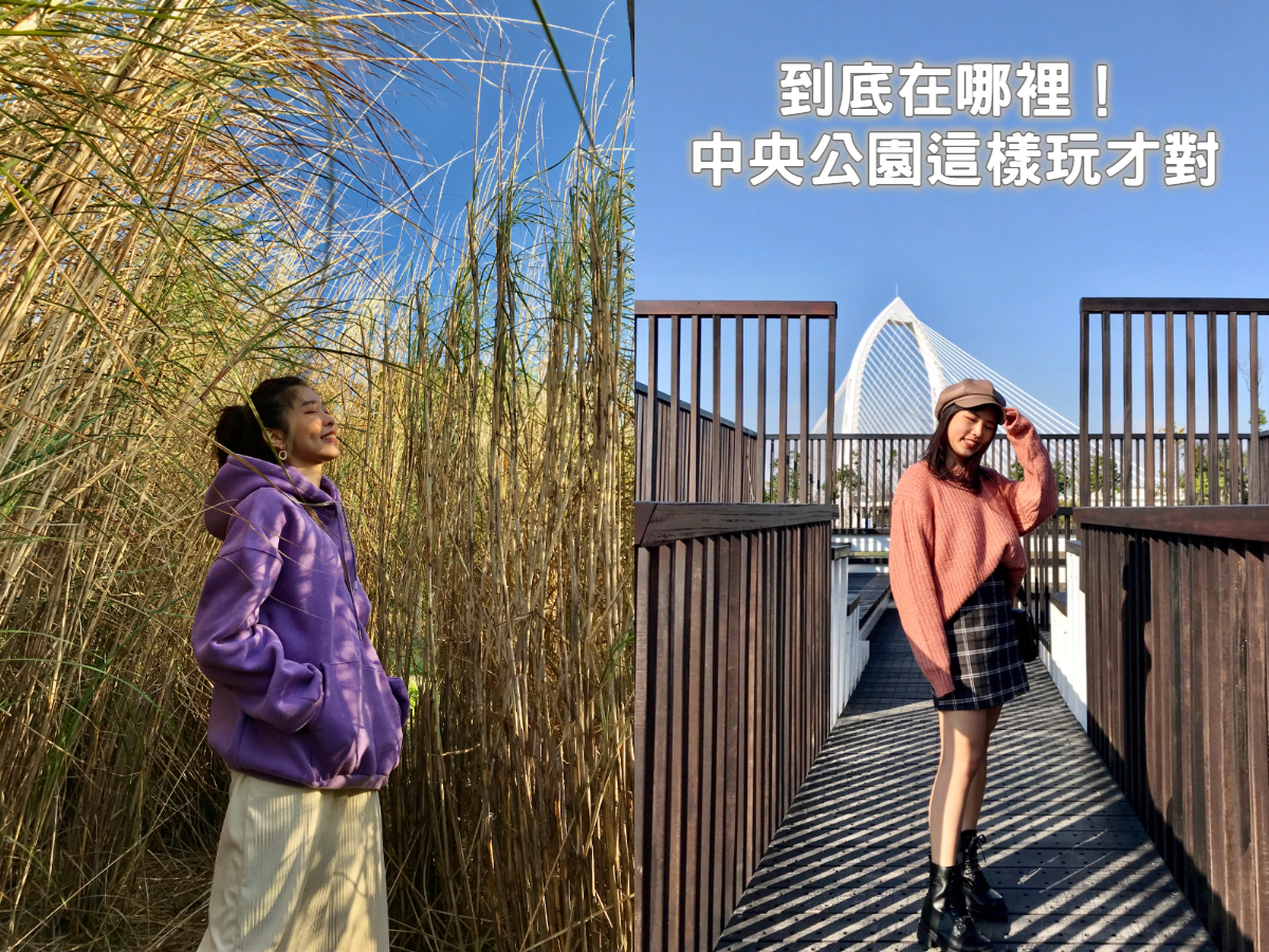 台中中央公園 IG熱搜拍照打卡點大公開!遊園路線這樣玩最順