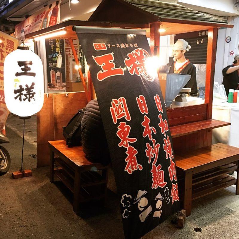王樣日本醬燒炒麵
